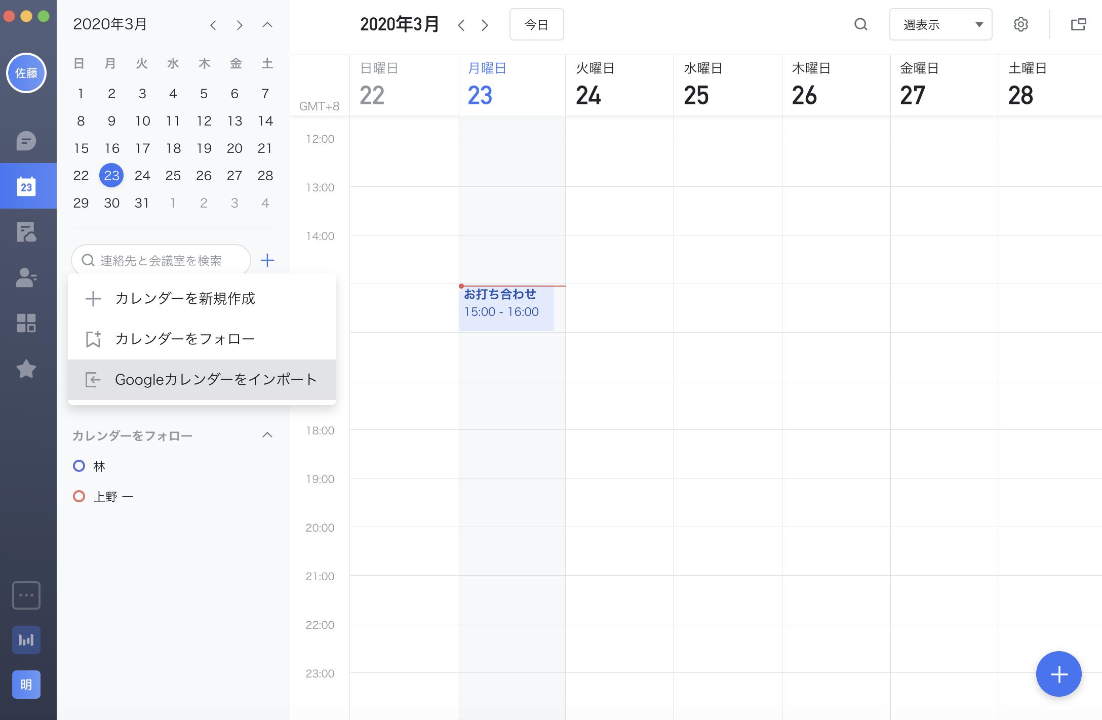 を 追加 できません した カレンダー で
